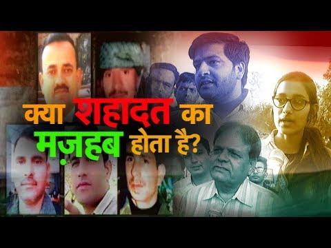 क्या शहादत का भी मज़हब होता है ?| Bharat Tak