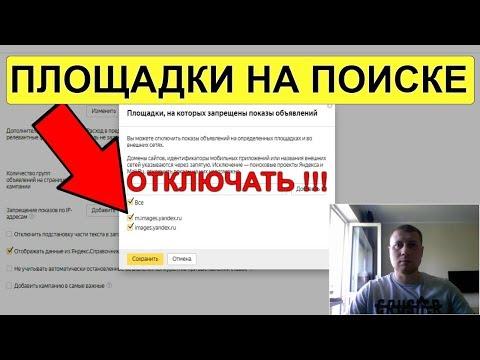 ⛔️ Запрещенные площадки на поиске в Яндекс Директ