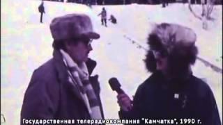 Берингия 1990