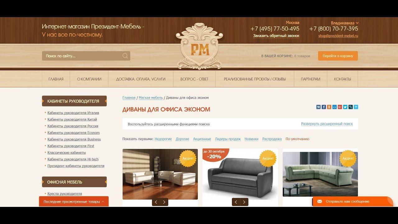 Самые дешевые диваны в москве - YouTube