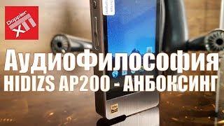 hidizs AP200 Анбоксинг горячей новинки!