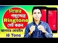 সেট করুন আপনার মোবাইলে নিত্যি নতুন Rington | i6 RINGTONE For Phone | How to set Rington for Android