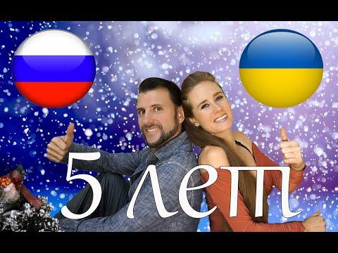 5 ЛЕТ ЖИЗНИ В РОССИИ - ВОЗВРАЩАЕМСЯ НА УКРАИНУ?