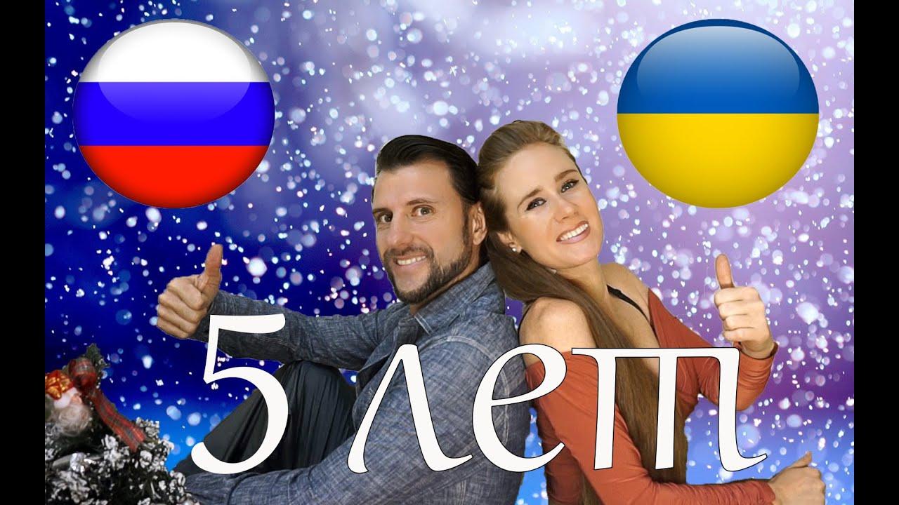 5 ЛЕТ ЖИЗНИ В РОССИИ - ВОЗВРАЩАЕМСЯ НА УКРАИНУ? - YouTube