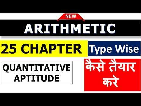 Arithmetic के 25 Chapter  (कैसे तैयार  करे ) Type Wise Strategy {SSC + Bank + Other Exams}