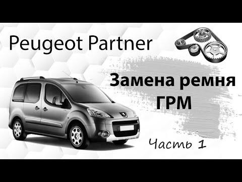 Замена ремня ГРМ на Peugeot Partner 1,6HDI. Часть 1