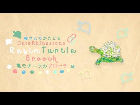 Cute Rhinestone Resin Turtle Brooch  輪ゴムでかたどる!亀ブローチ