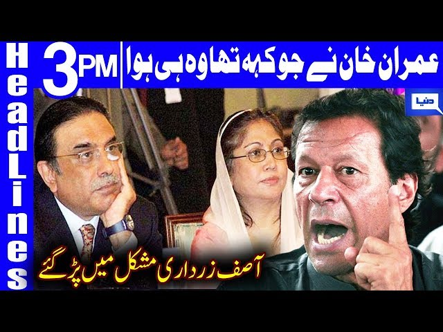 Double Trouble For Asif Ali Zardari | Headlines 3 PM | 20 August 2019 | Dunya News