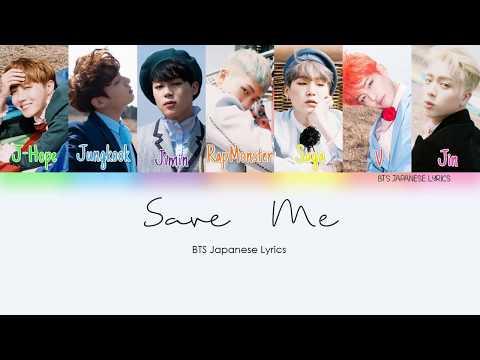 BTS (방탄소년단) [防弾少年団] - Save Me [Japanese Version] (ColorCoded | Kanji | Romaji | English)