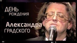 Скачать Александр Градский День рождения