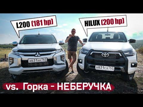 Новый Toyota Hilux 2020 VS. Горка-Неберучка и Mitsubishi L200 HP 2020. Тест-Баттл