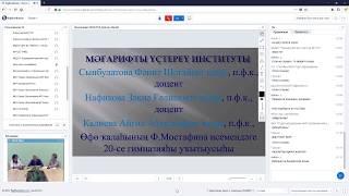Преемственность ДОУ и НОО, особенности преподавания в ОО с башкирским языком обучения