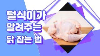 털식이가 알려준다 닭 잡는 법(시골에서 닭잡는법/가마솥…