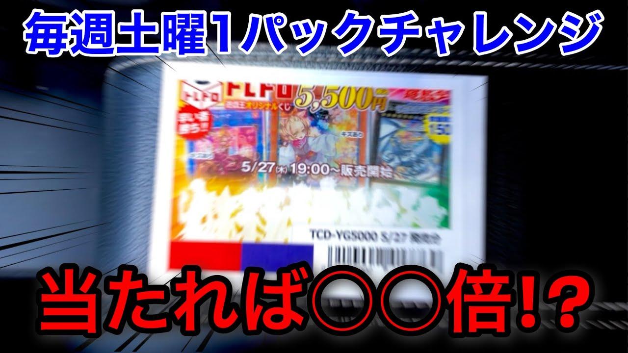 #7【遊戯王】トレドロ5500円くじで一発逆転のうらら20thを狙う!
