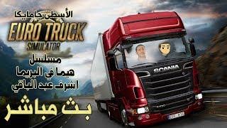 """بث مباشر 🚚 Euro Truck Simulator 2 🚛 الاسطى جامايكا يغزو اوروبا 🚦  المسلسل """" هيما في البريما """" 🔊"""