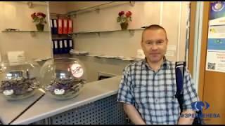 Смотреть видео Клиника «ЗРЕНИЕ НЕВА» в Санкт-Петербурге онлайн