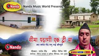 Seema paani ek dhi ma   Uttarakhandi song   Manoj Gour Mannu Bhai   Garhwali song