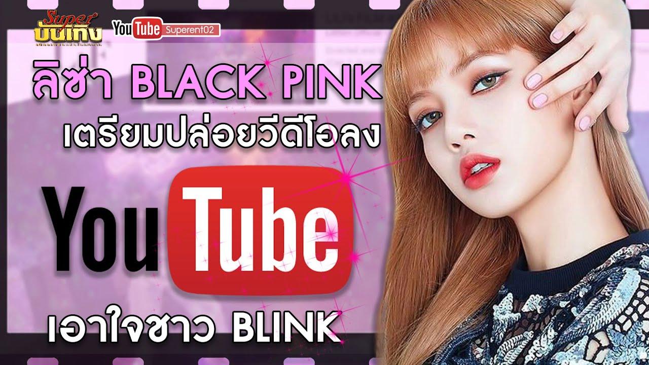 ลิซ่า BLACK PINK เตรียมปล่อยวีดีโอใหม่เอาใจ BLINK