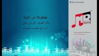 مقطوعة من اغنية وائل كفوري - كل شي حولي - انتاج و عزف محمد سعد