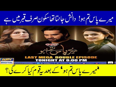 mere-pas-tum-ho-last-episode-ary-digital-|-what-will-pakistani-nation-do-after-mere-pas-tum-ho