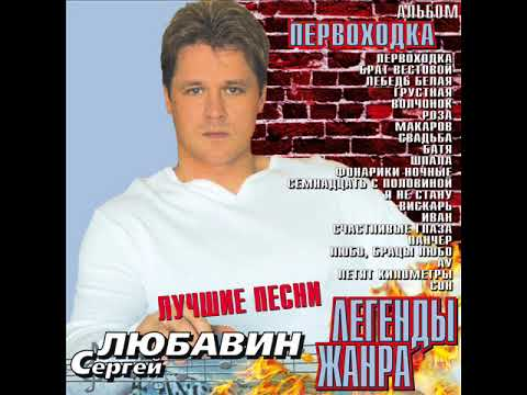 Клип Сергей Любавин - Макаров