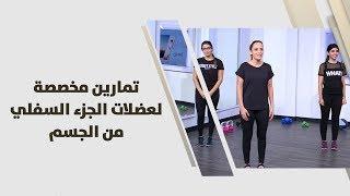 رهام خياط - تمارين مخصصة لعضلات الجزء السفلي من الجسم