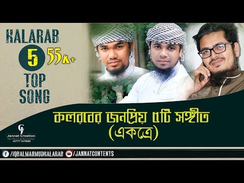 Bangla Islamic Song 2018 | Bangla Best Gojol Awakening | Bangla Song | Kalarab Shilpigosthi