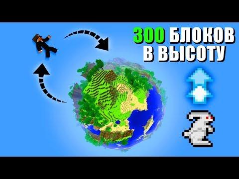 Видео: ⭐️Пройти Майнкрафт с ПРЫЖКАМИ В 300 БЛОКОВ