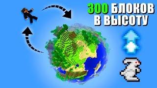 видео: Пройти Майнкрафт с ПРЫЖКАМИ В 300 БЛОКОВ