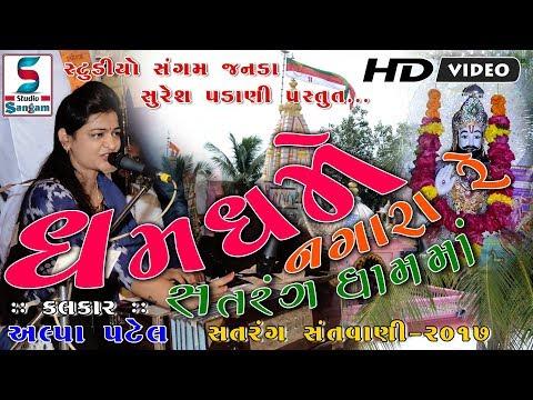 Alpa Patel | Dham Dhame Nagara Re Satarang Dhamama | Live Studio Sangam-janada ||
