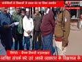 ADBHUT AAWAJ 08 12 2020 कांगे्रसियों ने किसानो के भारत बंद का किया समर्थन