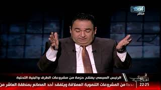 المصري أفندي   شاهد لماذا محمد على خير .. أنا مندهش من الملاحظة اللى بيقولها الرئيس