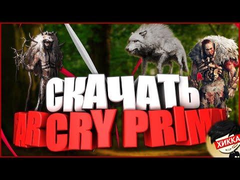 КАК СКАЧАТЬ Far Cry Primal | БЫСТРО И ПРОСТО | БЕСПЛАТНО НА РУССКОМ ЯЗЫКЕ 🔴🔴🔴