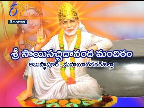 Sri Sai Sachidananda Temple, Mahabubnagar District  - TS - 31st March 2016 - తీర్థయాత్ర