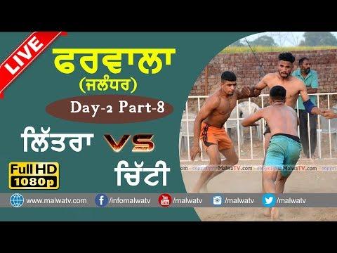 FARWALA (Jalandhar) KABADDI CUP - 2017 ● 2nd SEMI LITTRAN vs CHITTI ● Day 2nd / Part 8th