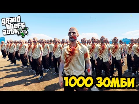 Как убить 1000 зомби в GTA 5 ? - GTA 5 моды