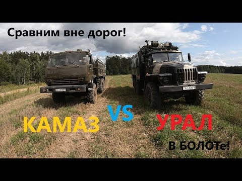 Кто Победит??? Урал против Камаз вне дорог!!! Who Will Win??? Ural vs KAMAZ off-road!!!