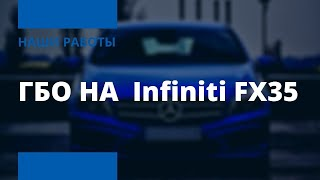 Infiniti FX35 - чистая агрессия для крутых пацанов!