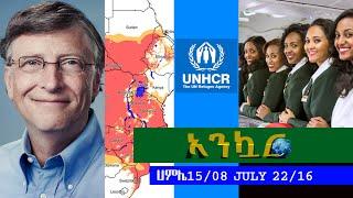 Ethiopia - Ankuar - Ethiopian Daily News Digest | July 22, 2016