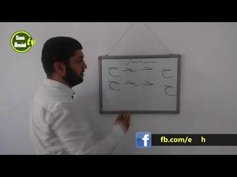 Hacı Rahib Quran dərsi 2-ci hissə (yeni 2019)