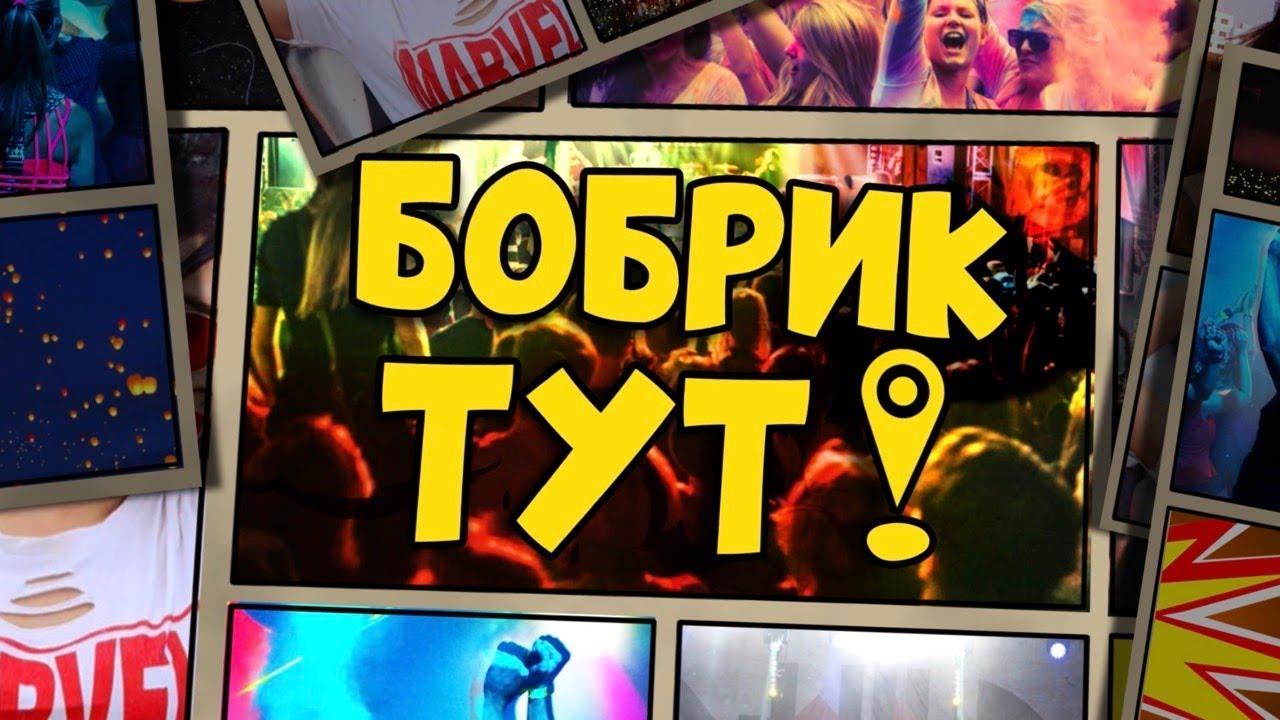 """Програма """"Бобрик ТУТ!""""  Випуск 2. Перший Подільський 12.09.2019"""