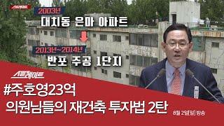 스트레이트 98회- #주호영23억 의원님들의 재건축 투자법 2탄