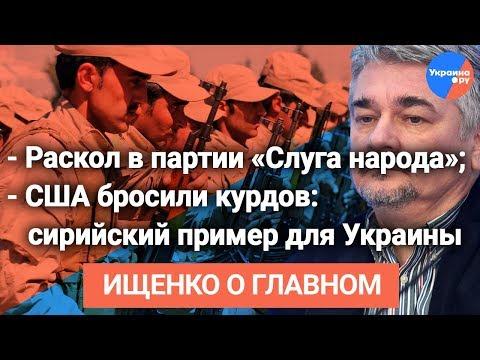"""#Ищенко_о_главном: раскол в партии """"Слуга народа"""": новый политический кризис на Украине"""