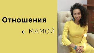 Отношения с мамои Рукавицкая Ирина