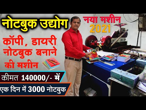 कम पैसे में नोटबुक बिजनस 👌😍  Notebook business at Home   Notebook making machine in low investment
