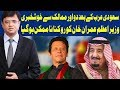Dunya Kamran Khan Kay Sath   24 October 2018   Dunya News MP3
