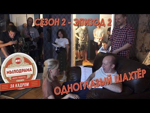 Мылодрама 2-2. Backstage.
