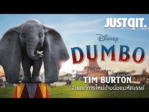 รู้ไว้ก่อนดู DUMBO จินตนาการใหม่..ช้างน้อยมหัศจรรย์ดัมโบ้ #JUSTดูIT