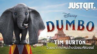 รู้ไว้ก่อนดู-dumbo-จินตนาการใหม่-ช้างน้อยมหัศจรรย์ดัมโบ้-justดูit