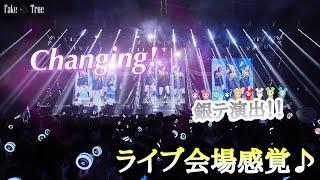 【TWICE】Changing! ライブ会場感覚♪ 立体音響